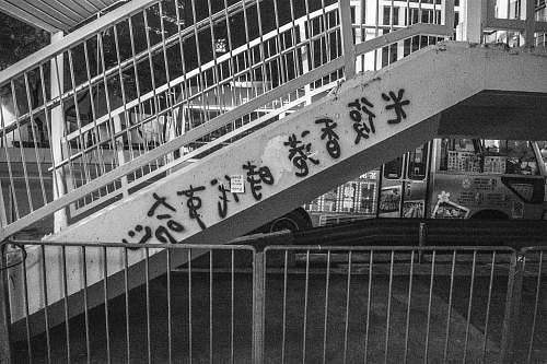 railing Kanji script on concrete stairs grey