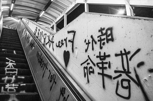 banister Kanji script sprayed on escalator handrail