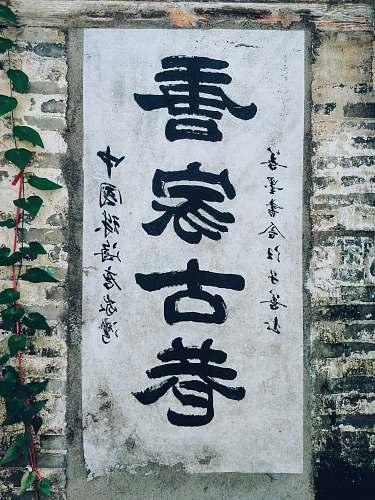 wall white and black kanji text concrete wall stencil