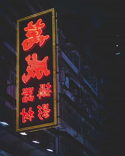 mong kok black and red signage with Kanji text neon