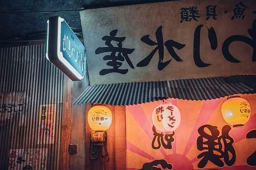 tokyo Japanese storefront with lanterns orange