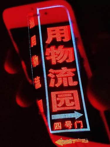 neon red Kanji text tuopu