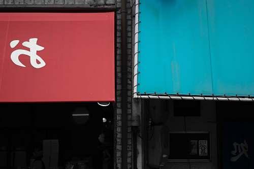 blue letter o hiragana script signage minimal